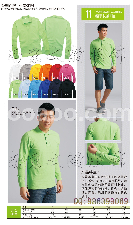 南京长袖POLO衫,长袖T恤衫,现货翻领T恤